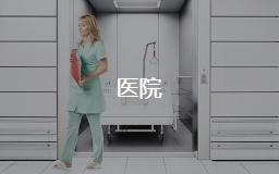 医院雷竞技在线下载